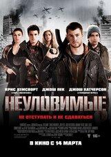 Постер к фильму «Неуловимые»