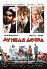 Постер к фильму «Лунная афера»