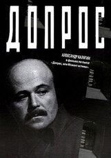 Постер к фильму «Допрос»