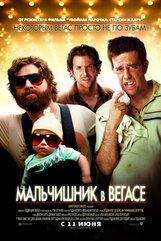 Постер к фильму «Мальчишник в Вегасе»