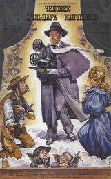 Постер к фильму «Человек с бульвара Капуцинов»