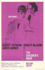 Постер к фильму «Детский час»