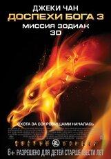 Постер к фильму «Доспехи Бога 3: миссия Зодиак 3D»