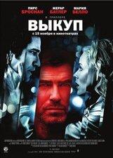 Постер к фильму «Выкуп»