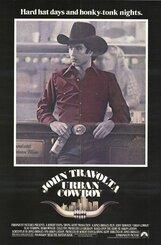 Постер к фильму «Городской ковбой»