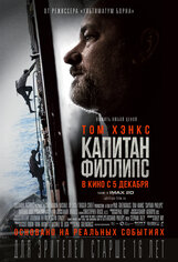 Постер к фильму «Капитан Филлипс IMAX»
