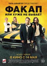 Постер к фильму «Факап или Хуже не бывает»
