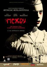 Постер к фильму «Между»