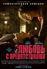 Постер к фильму «Любовь с препятствиями»
