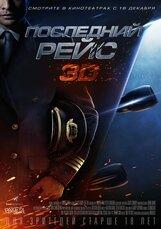 Постер к фильму «Последний рейс»