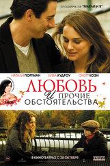Постер к фильму «Любовь и прочие обстоятельства / Другая женщина»