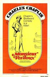 Постер к фильму «Месье Верду»