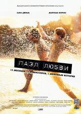 Постер к фильму «Пазл любви»