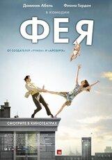 Постер к фильму «Фея»