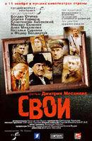 Постер к фильму «Свои»