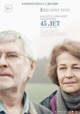 Постер к фильму «45 лет»