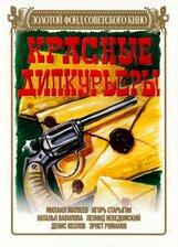 Постер к фильму «Красные дипкурьеры»