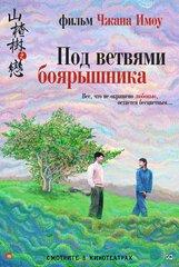 Постер к фильму «Под ветвями боярышника»