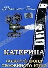 Постер к фильму «Катерина»
