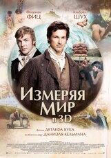 Постер к фильму «Измеряя мир 3D»