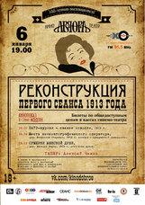 Постер к фильму «Реконструкция первого сеанса 1913 года»