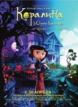 Постер к фильму «Коралина в стране кошмаров»