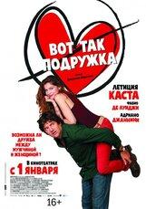 Постер к фильму «Вот так подружка»