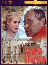 Постер к фильму «Калина красная»