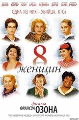 Постер к фильму «8 женщин»
