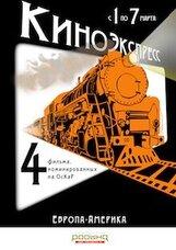 Постер к фильму «Киноэкспресс: Европа-Америка»