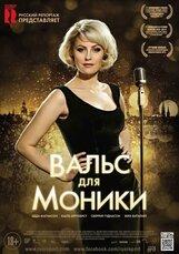 Постер к фильму «Вальс для Моники»