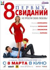 Постер к фильму «8 первых свиданий»