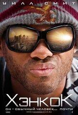 Постер к фильму «Хэнкок»