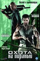 Постер к фильму «Охота на пиранью»
