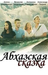 Постер к фильму «Абхазская сказка»