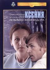 Постер к фильму «Ксения, любимая жена Федора»