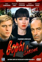 Постер к фильму «Воры в законе»