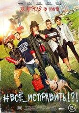 Постер к фильму «#Все_исправить!?!»