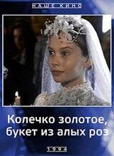 Постер к фильму «Колечко золотое, букет из алых роз»