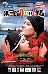Постер к фильму «Жестокость»