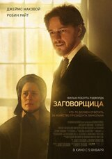 Постер к фильму «Заговорщица»