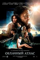 Постер к фильму «Облачный атлас»