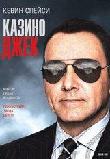 Постер к фильму «Казино Джек»