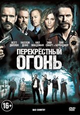 Постер к фильму «Перекрестный огонь»