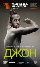 Постер к фильму «Джон»
