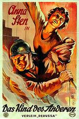 Постер к фильму «Мой сын»
