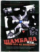 Постер к фильму «Шамбала или Меня это не волнует»