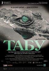 Постер к фильму «Табу»