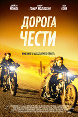 Постер к фильму «Дорога чести»