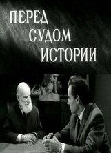 Постер к фильму «Перед судом истории»